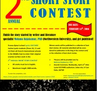 poster-short-story-contest-2016