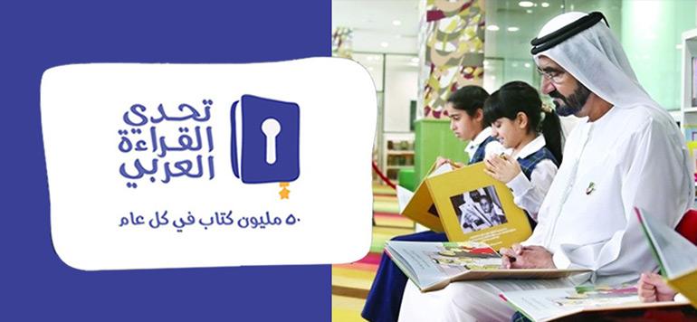 arab-reading-challenge